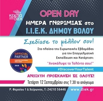 OPEN  DAY at VTI of Municipality of Volos